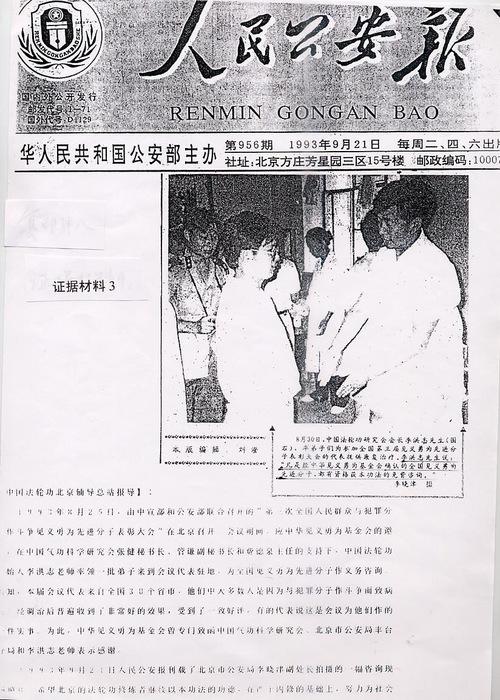 https://en.minghui.org/u/article_images/2021-7-26-shifu-chuanfa_14.jpg