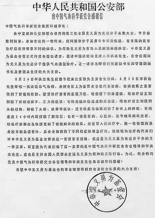 https://en.minghui.org/u/article_images/2021-7-26-shifu-chuanfa_12.jpg