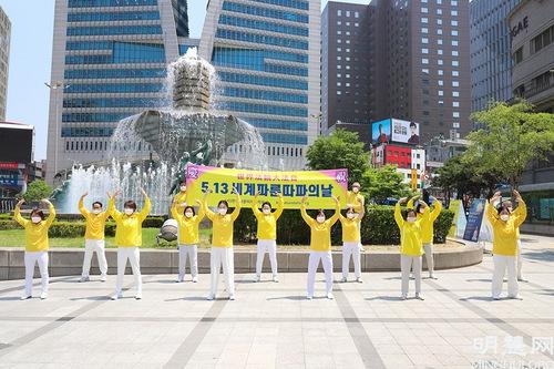 https://en.minghui.org/u/article_images/2021-5-16-mh-fldfd-korea-celebrate-02.jpg
