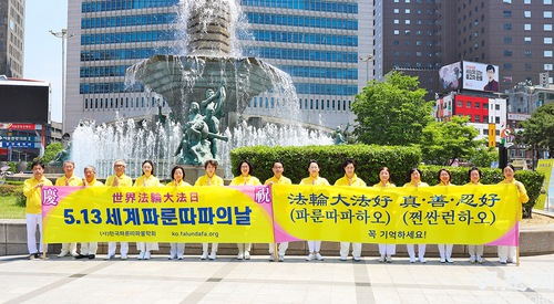 https://en.minghui.org/u/article_images/2021-5-16-mh-fldfd-korea-celebrate-01.jpg